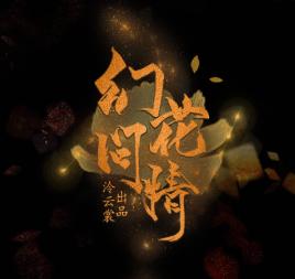 幻花问情v1.0