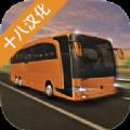 2020中国长途巴士模拟器v1.7.0