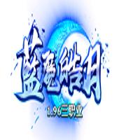 1.96蓝魔皓月v1.0.2