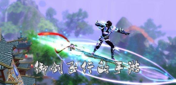 可以御剑飞行的仙侠手游大全