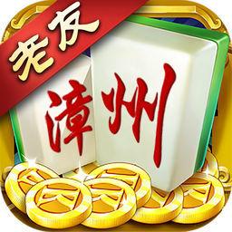 老友漳州棋牌麻将app