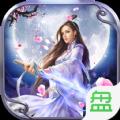 仙剑诛魔v4.3.0