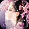 梦武仙逆v4.3.0