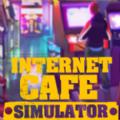 网吧模拟器2