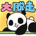 大熊貓逃生v1.1.0