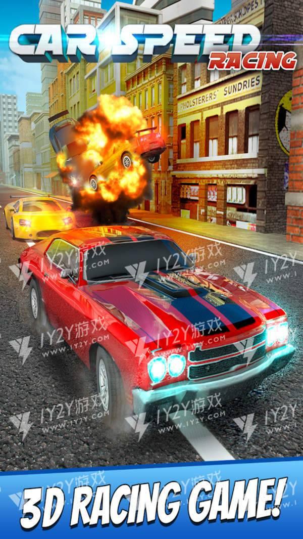 狂野飙车模拟器