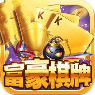 富豪棋牌官網版