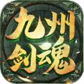 九州劍魂v4.3.0
