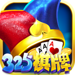 325棋牌游戏手机版