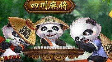 熊猫四川麻将的所有版本