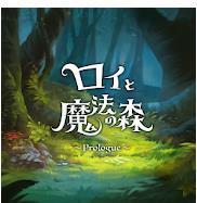 罗伊与魔法森林v1.0