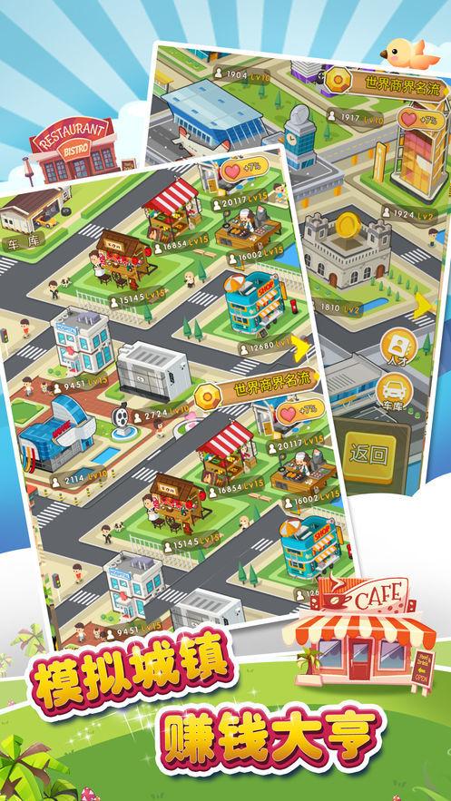 模拟小镇赚钱之路