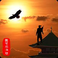 侠道江湖v1.0