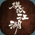汉家松鼠模拟江湖v1.0