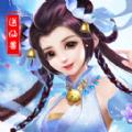 寻仙问道仙兽版v1.0.16