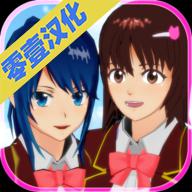 樱花校园模拟器更新版中文v1.026.2