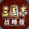 三国志战略版小米版v1.1.4