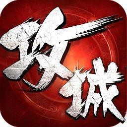 攻城掠地手游变态版v4.8.6