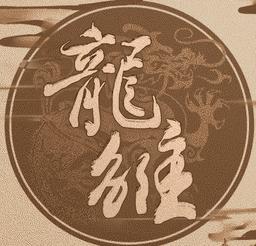 龙雏破解版最新版v3.2