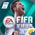 FIFA足球世界国际服v8.0.01