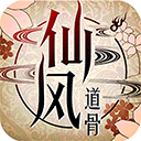 仙风道骨满v版v1.1.27.0