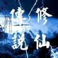 凡人修仙传说仙界篇v1.0