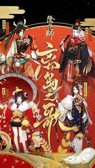 阴阳师三周年版