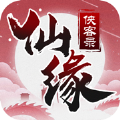 仙缘侠客录iOSv1.0.0