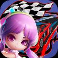 车速竞技iOS