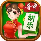 晋中胡乐麻将官方版v3.1