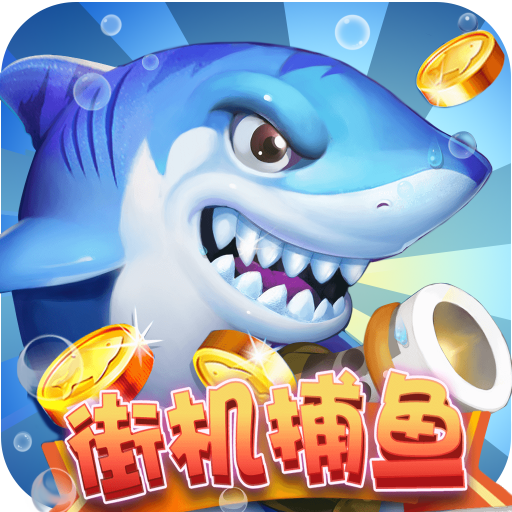 指尖捕魚正版v1.0.4
