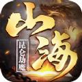 昆仑劫魔山海神兽录iOS
