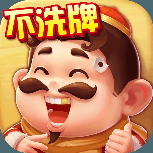 好手气斗地主appv1.1