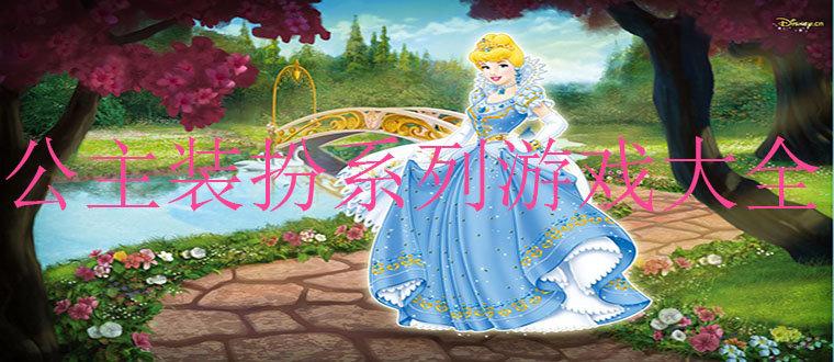 公主装扮系列游戏大全