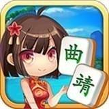 互娱曲靖麻将精华版v1.0