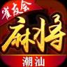 雀友会广东潮汕麻将欢乐版