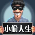 小偷人生模拟器v2.9