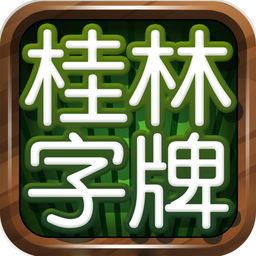 老k桂林字牌手机版