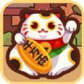 养猫计划iOS版