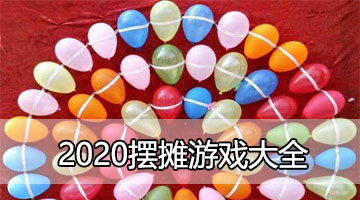 2020����娓告��澶у��