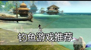 钓鱼游戏推荐
