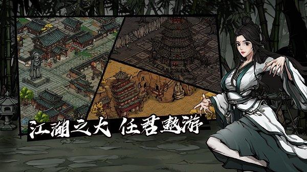 烟雨江湖免登录破解版