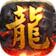 9377龙皇传说bt版