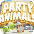 动物派对Party Animals