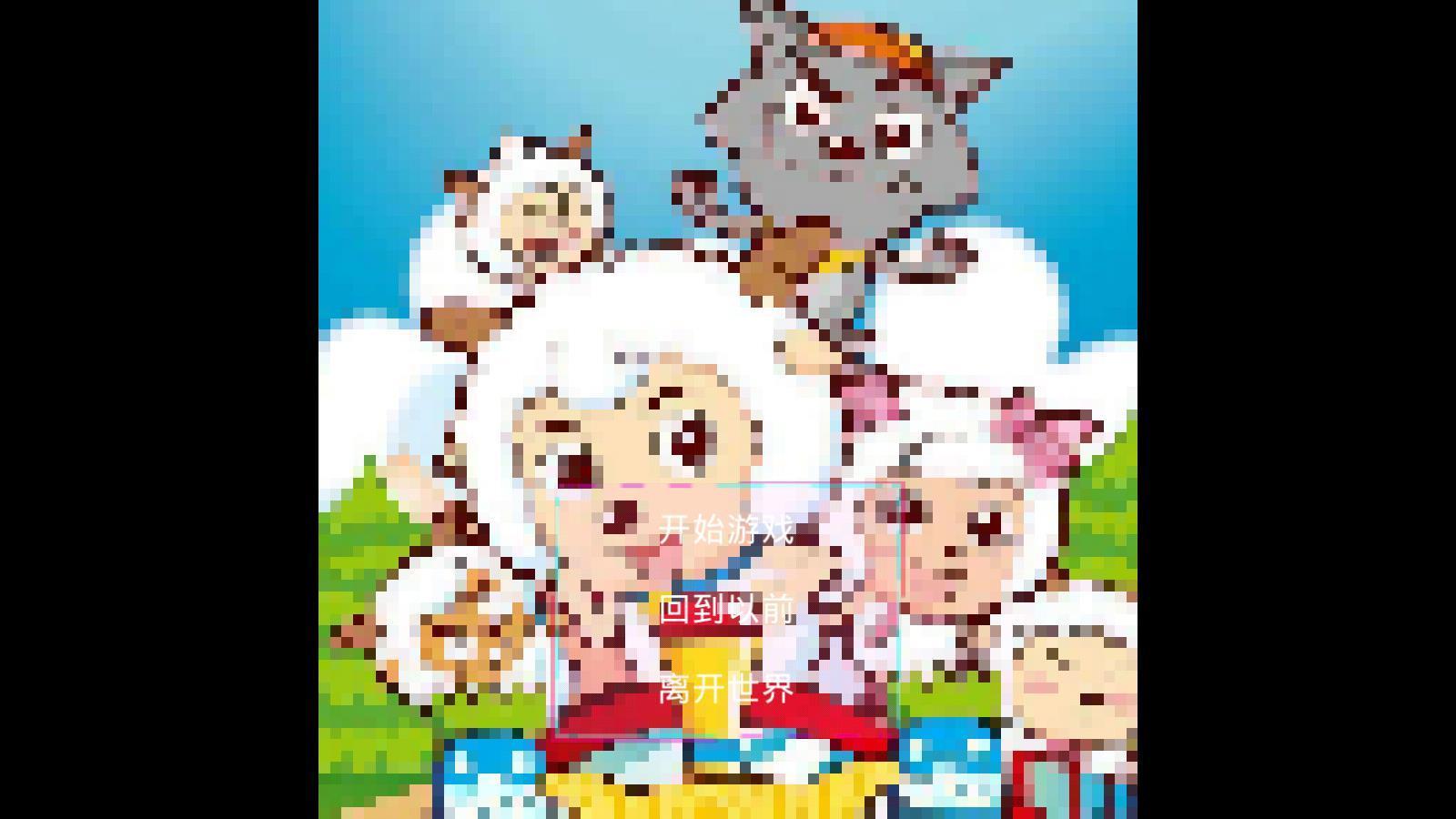 羊羊战记0.1.2