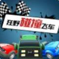 狂野碰撞飞车v1.0