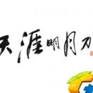 天涯明月刀助手appv3.3.3.47