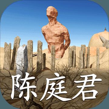 陈庭君测试版v1.0.0
