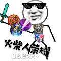 火柴人荣耀s1赛季