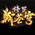 修罗战苍穹v1.0